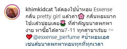 ได้ลองใช้น้ำหอม Esxense กลิ่น pretty girl แล้วค่า