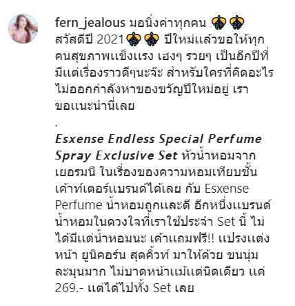 Esxense Endless Special perfume Spray Exclusive Set
